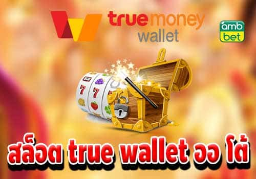 สล็อต true wallet ออ โต้
