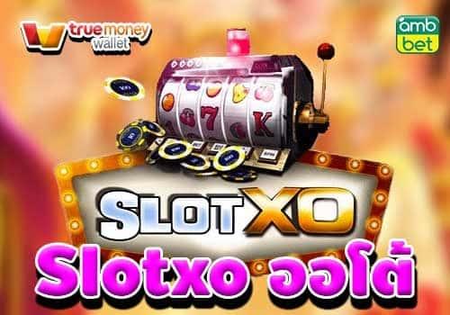 Slotxo ออโต้